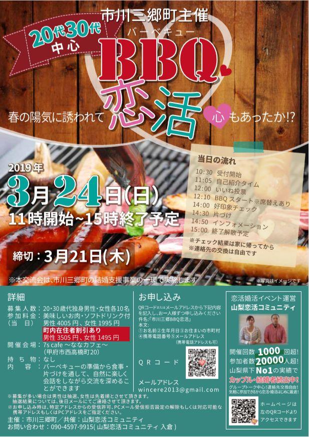 【終了】3月24日(日)11時~【市川三郷町主催】20代30代中心!春の豪華BBQ恋活!