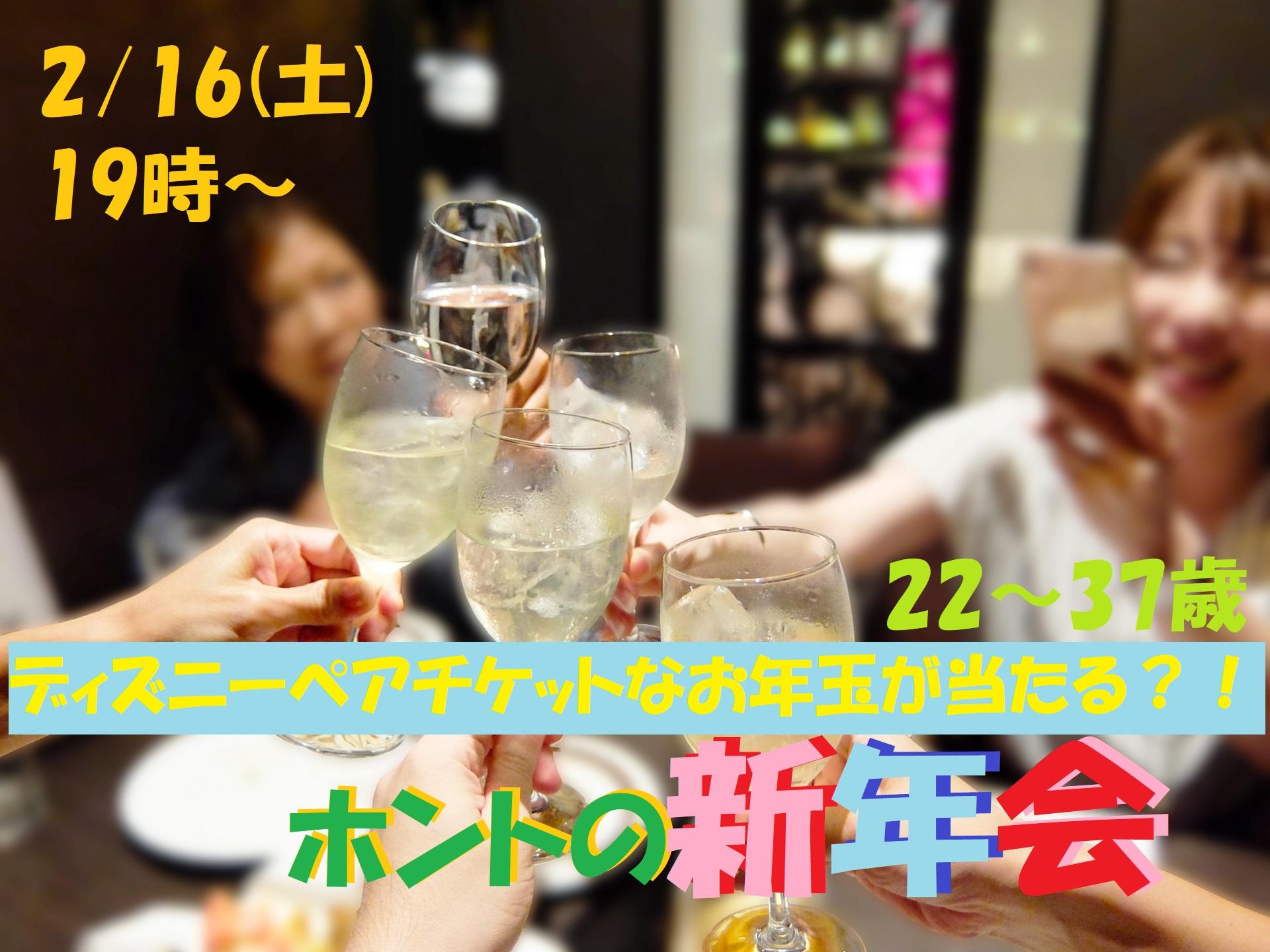 第1046回 19時~MAX40人【22~37歳】ディズニーペアチケットなお年玉ビンゴ大会?&ホントの新年会!のご報告