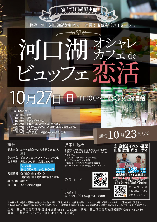 10月27日(日)11時~【30~45歳中心】富士河口湖主催!オシャレカフェdeビュッフェ恋活