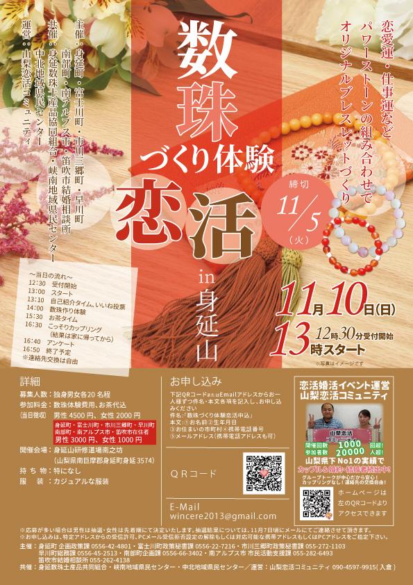 11月10日(日)13時~【MAX20×20!】7市町合同!パワーストーンブレスレット手作り体験恋活